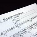 【年末調整】個人型確定拠出年金(iDeCo/イデコ)での節税額を確認する方法【源泉徴収票】