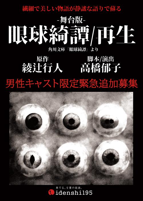 【眼球綺譚/再生】男性キャスト限定緊急追加オーディション開催