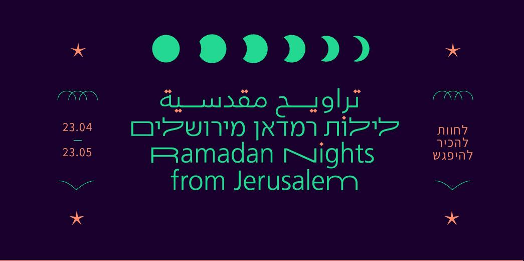 la Bibliothèque nationale d'Israël fête en ligne le mois du  Ramadan