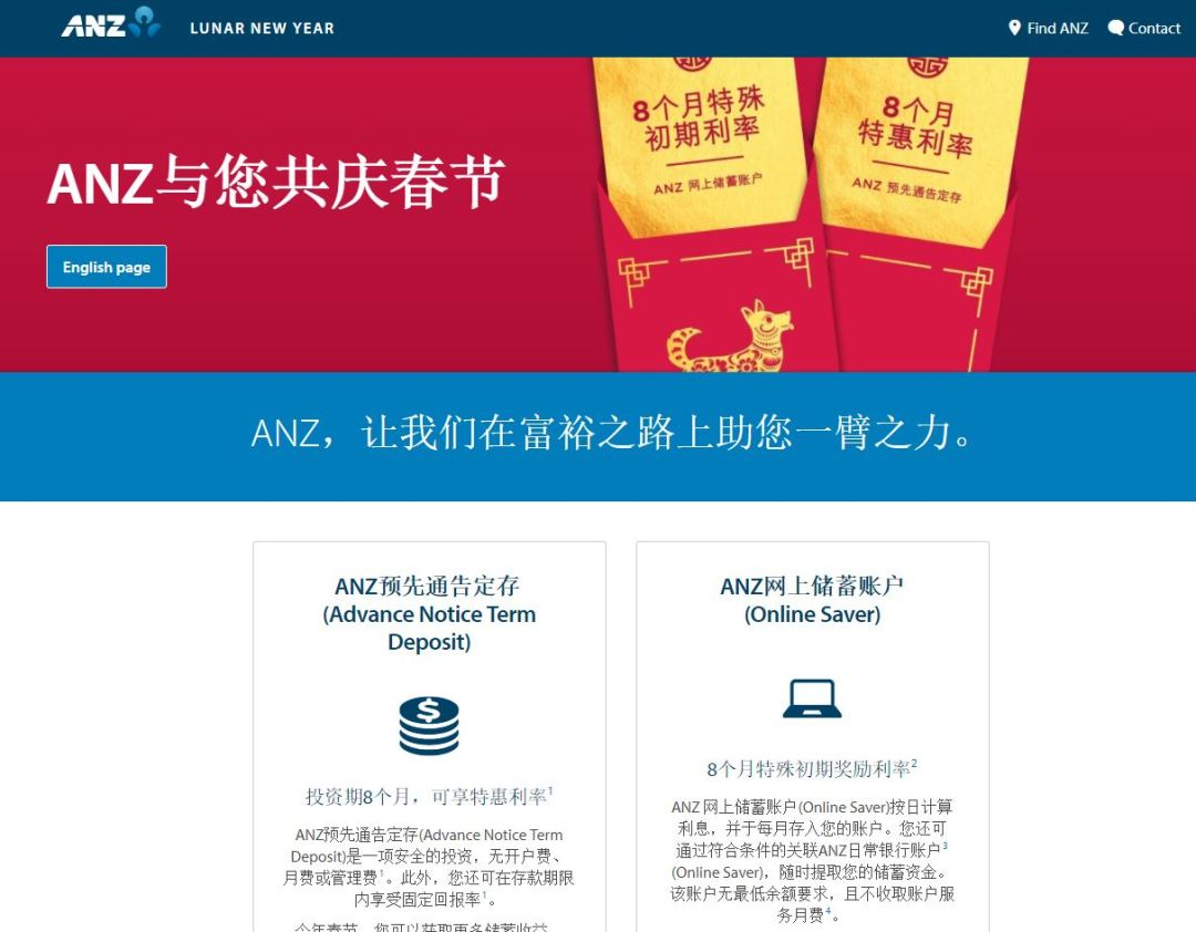 ANZ lunar new year 2018