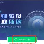 Pangu Jailbreak IOS9.3.3 RELEASED
