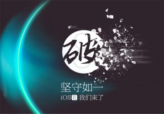 TaiG, Jailbreak, iOS 8.1.1, iOS 8.2 beta