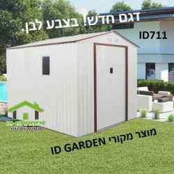 מחסן ארוך וצר ID 711