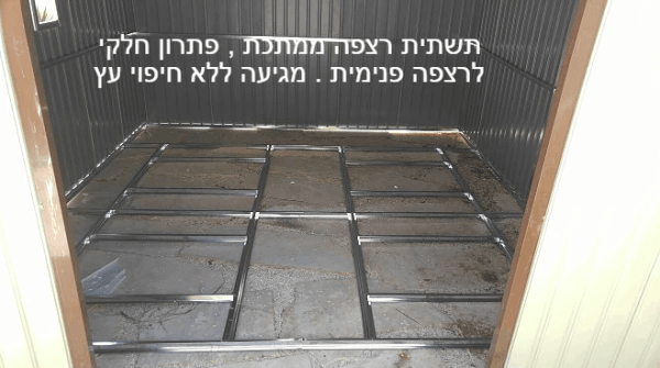 תשתית מתכת לרצפה פנימית למחסן גינה ID GARDEN