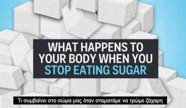σταματήσουμε να τρώμε ζάχαρη