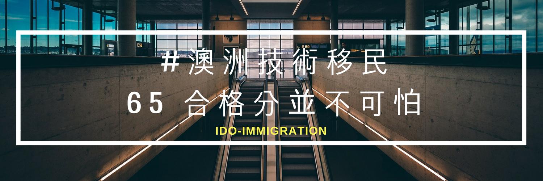 澳洲技術移民|65 合格分並不可怕