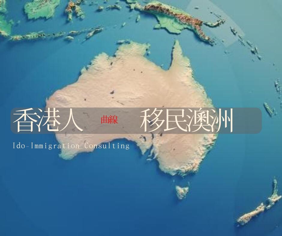 香港人移民福音 @紐西蘭公民如何申請澳洲公民身份?