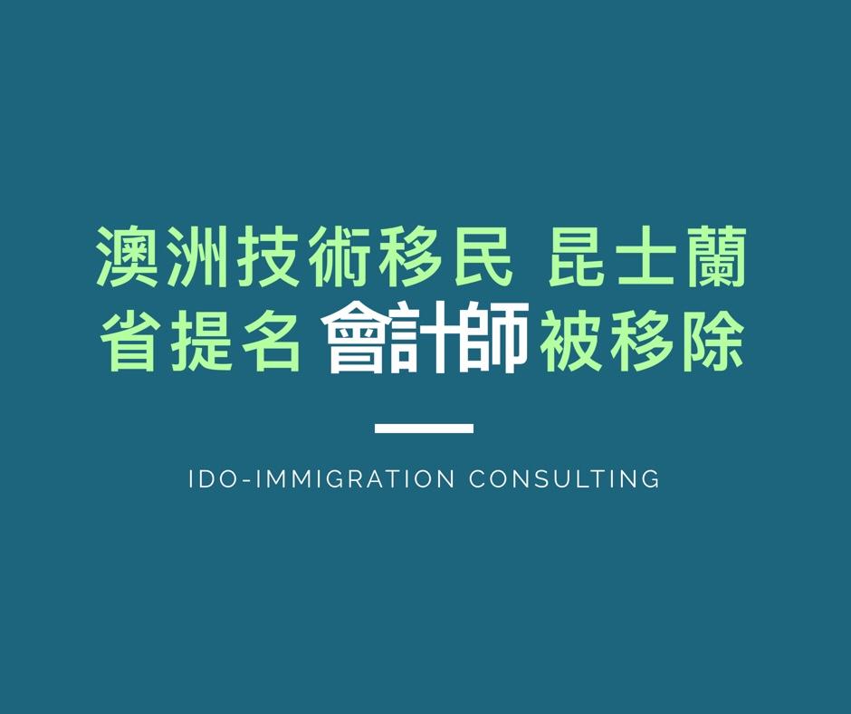 澳洲技術移民 | 昆士蘭省提名 | 會計師被移除