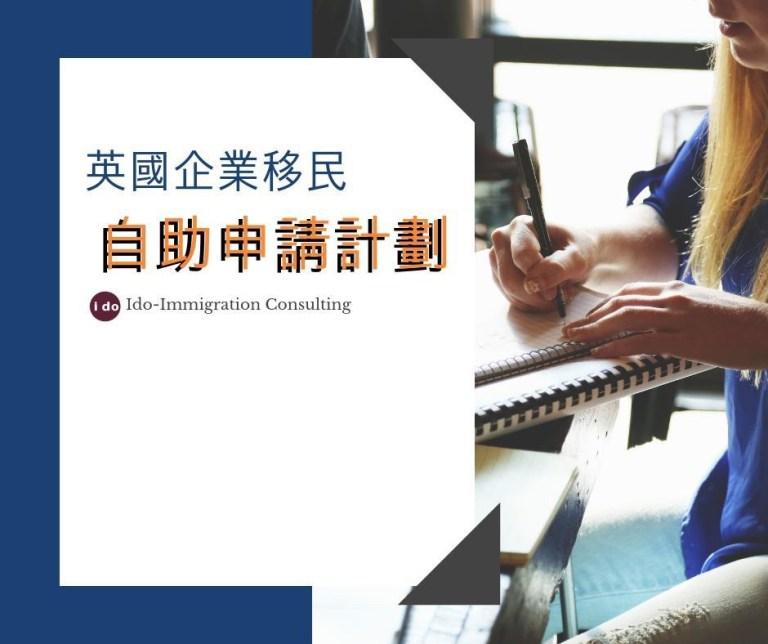 英國企業移民 | 自助申請計劃