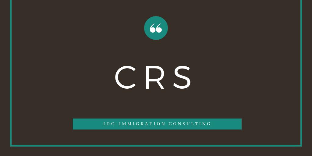 CRS 對投資移民申請的影響?