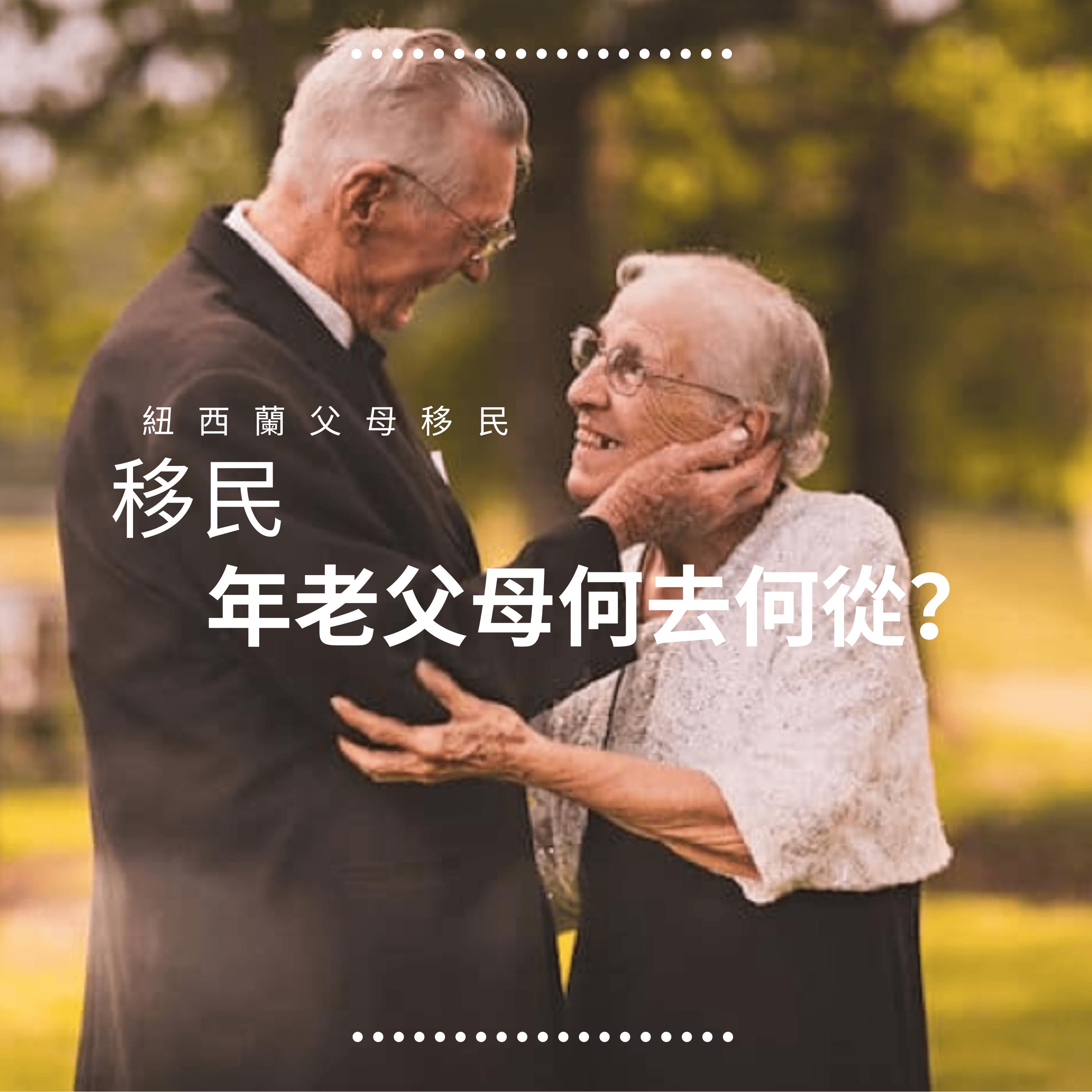 【紐西蘭父母移民】 移民 老父母何去何從?