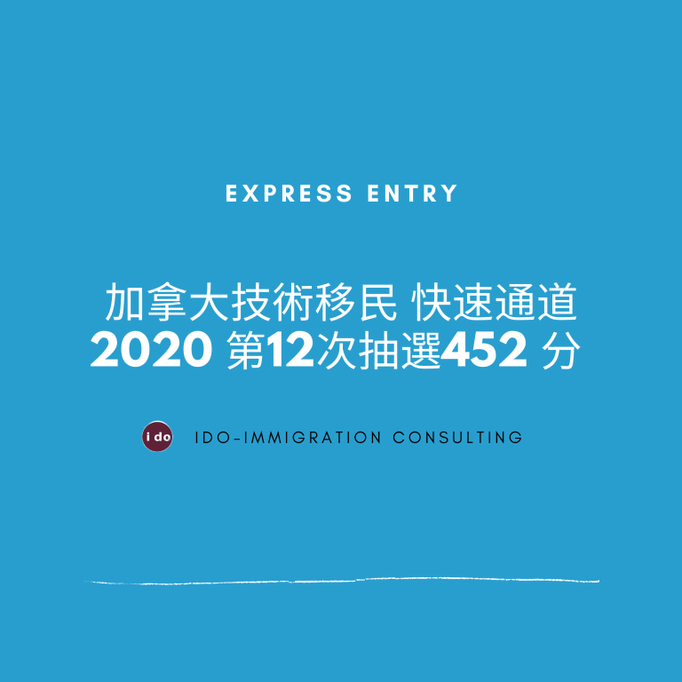 加拿大技術移民 快速通道 2020 第12 次 452分
