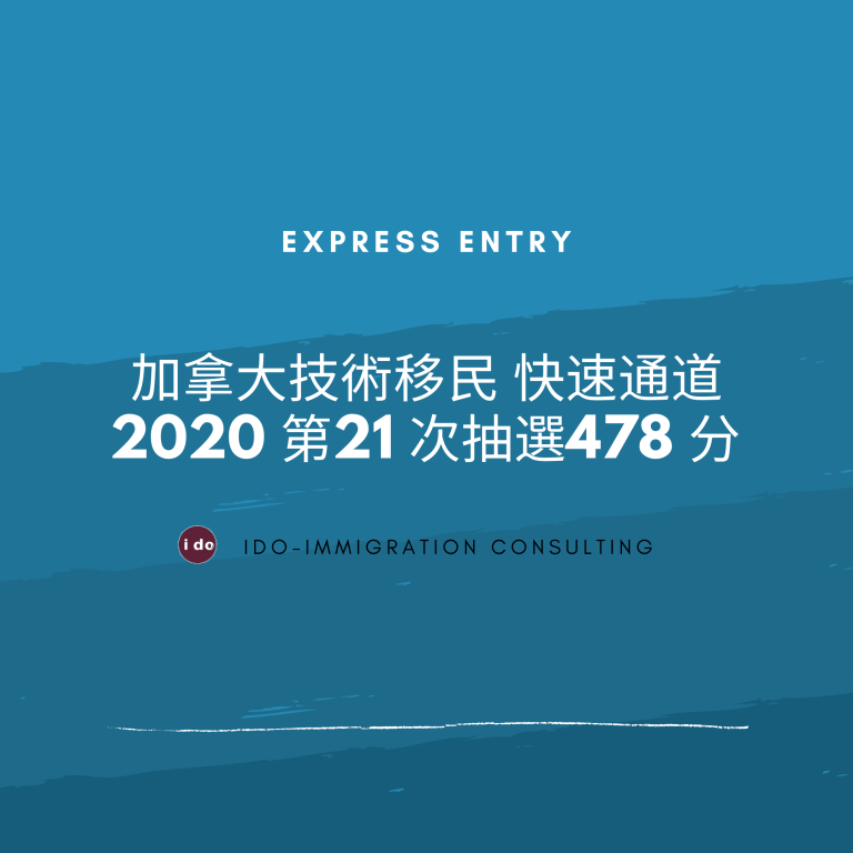 加拿大技術移民 快速通道 2020 第21 次 478分