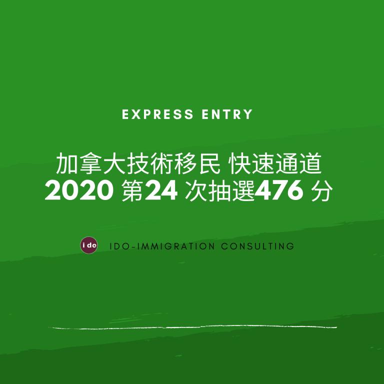 加拿大技術移民 快速通道 2020 第24 次 476分