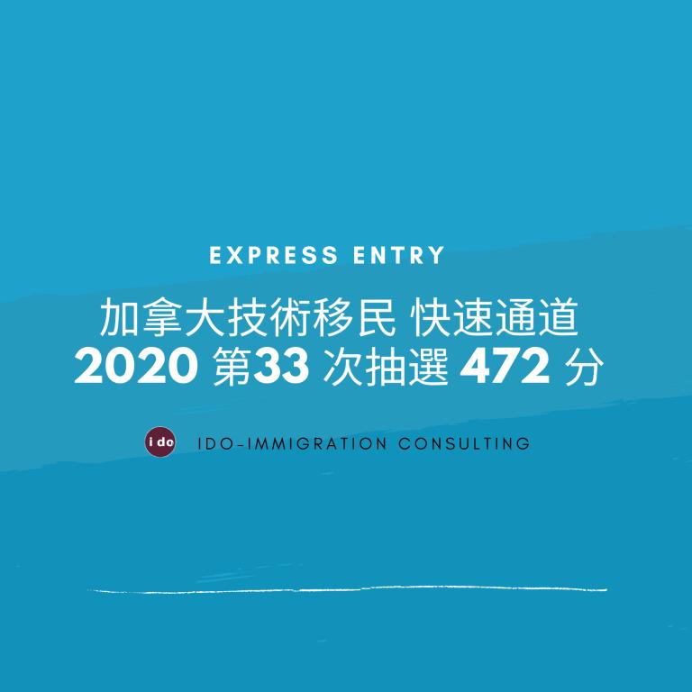 加拿大技術移民 快速通道 2020 第33 次 472分