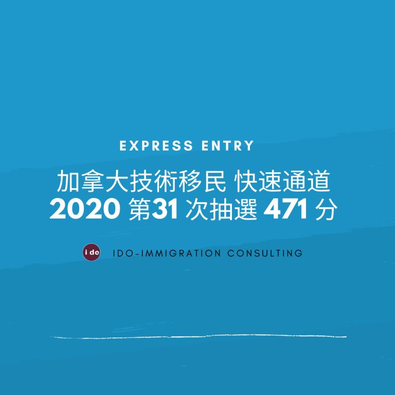 加拿大技術移民 快速通道 2020 第31 次 471分