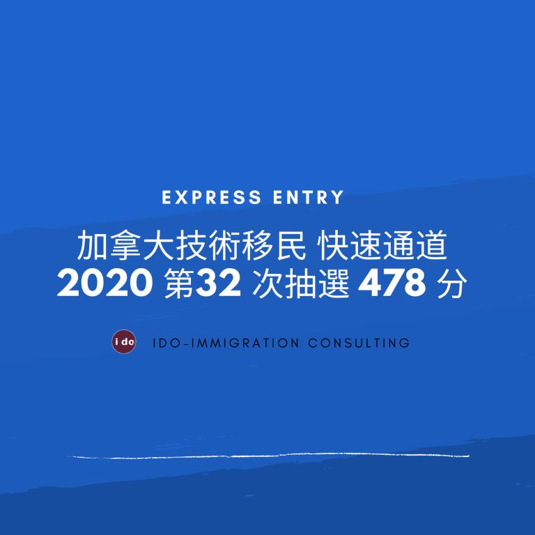 加拿大技術移民 快速通道 2020 第32 次 478分