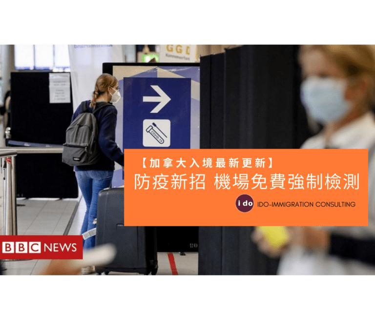 【加拿大入境最新更新】防疫新招 機場免費強制檢測