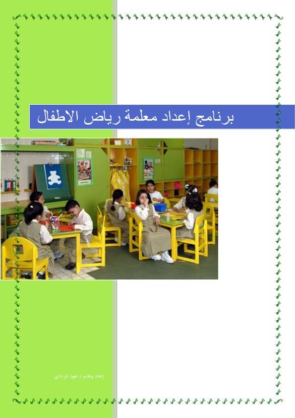 برنامج رياض الاطفال مذكرة كاملة 1 Pdf 2nv8d5j39olk