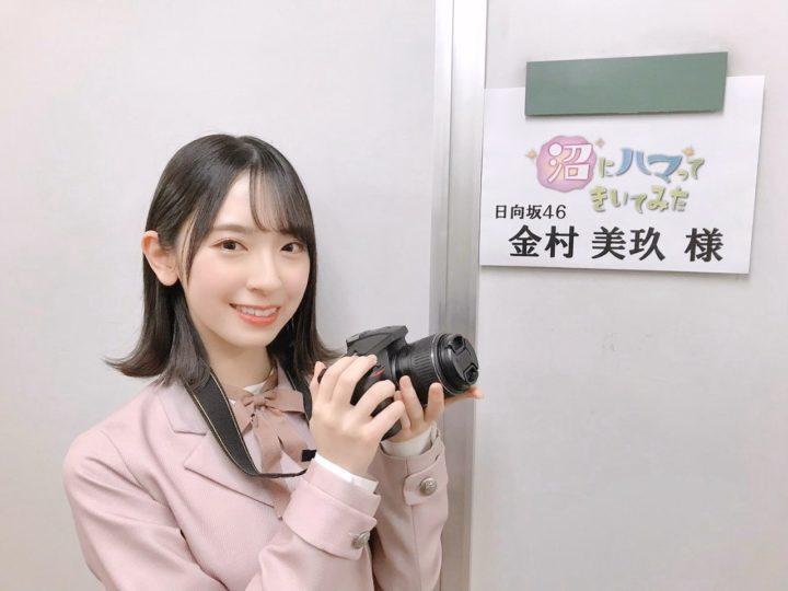 https://twitter.com/hinatazaka46/status/1249890098310610944?s=20