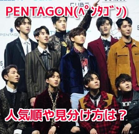 PENTAGON(韓国/ペンタゴン)のメンバーに日本人!人気順やプロフィールまとめ   個性派&地下アイドル情報 ...