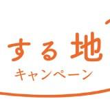 NHK「恋する地元(恋ジモ)キャンペーン」