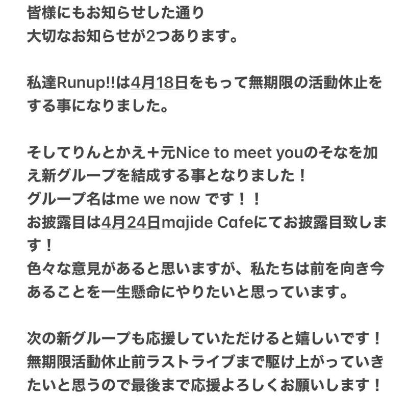 Runup!!からの大切なお知らせ