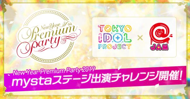 NewYear Premium Party 2019に参加できるイベントがmystaにて開催!