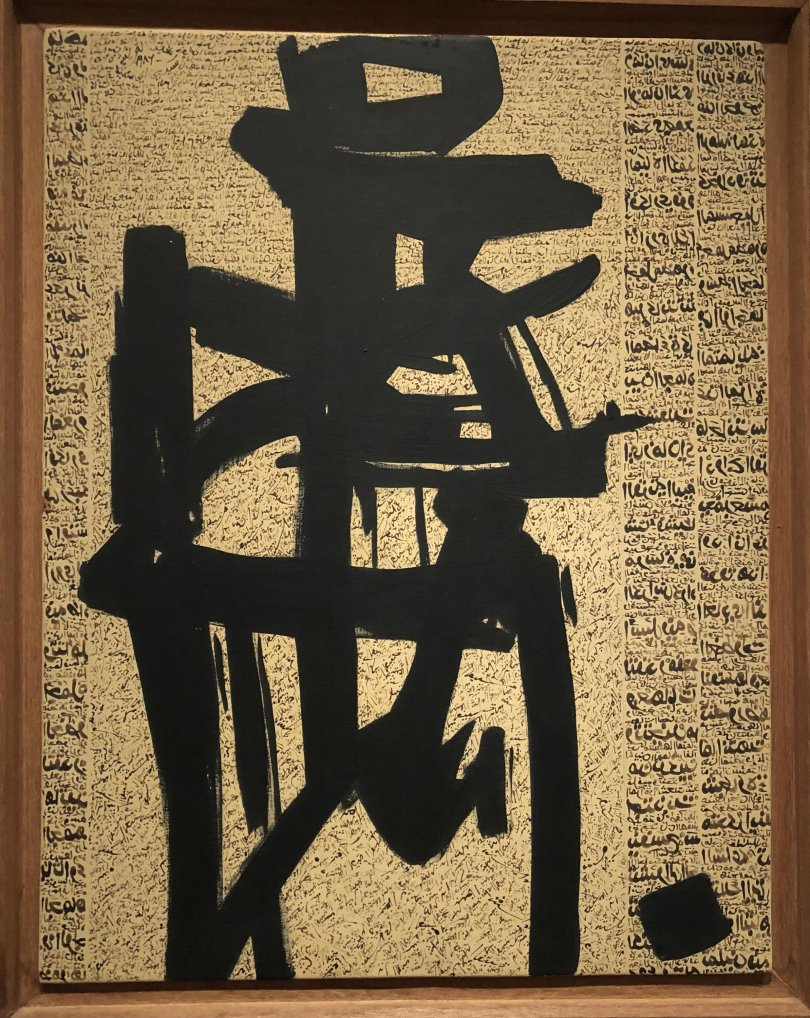 Rachid Koraiichi, 'Without you, or Me, or the Nostalgic Hallucination,' 1986, ink on clay on wood. (Photo by Matt Hanson)
