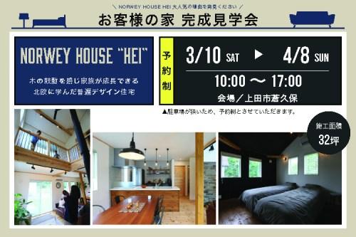 NORWAY HOUSE HEI完成宅見学会開催(上田市)