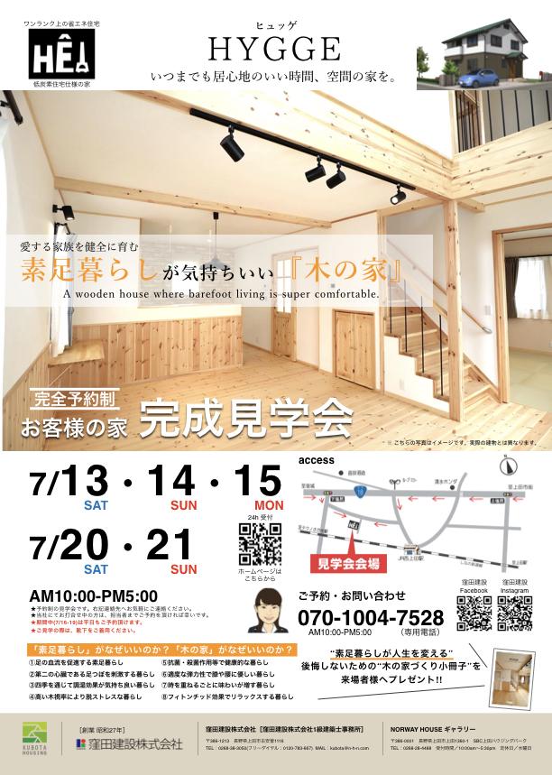 【S様完成見学会】チラシA4タテ-190625.001