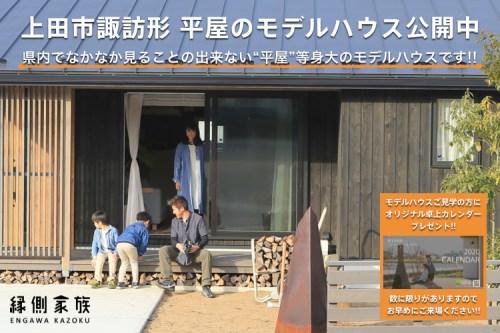 【来場特典有】平屋日和モデルハウス見学会