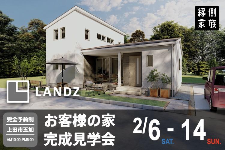 堀内様邸イベント情報-210118.001