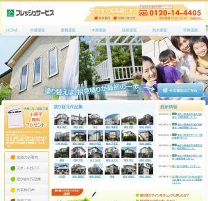 横浜市の外壁塗装業者(フレッシュサービス)