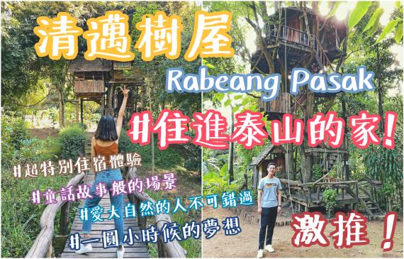 【清邁樹屋】Rabeang Pasak 住進泰山的家!山中的秘境!清邁超特別住宿推薦