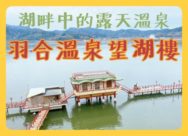 【鳥取住宿】羽合溫泉望湖樓BOKORO|湖畔中的露天溫泉,有可能被漁夫看光光|鳥取溫泉推薦