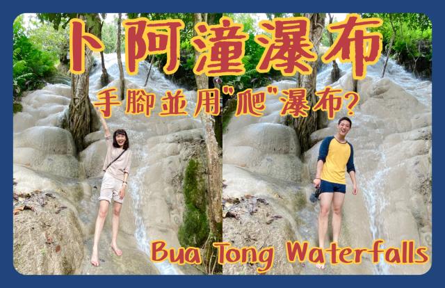 【清邁景點】卜阿潼瀑布 |清邁秘境,在森林中「爬」瀑布,免費景點有趣又消暑