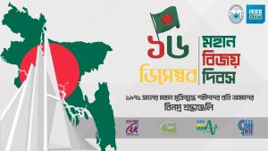 Victory day of Bangladesh!