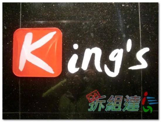 King's 設計