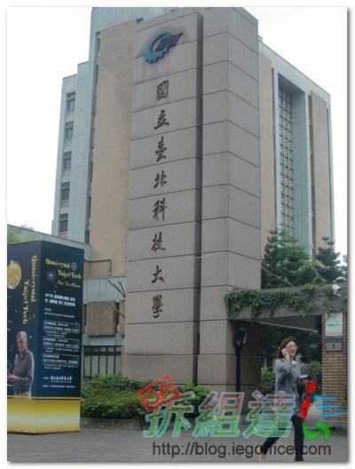 國立台北科技大學