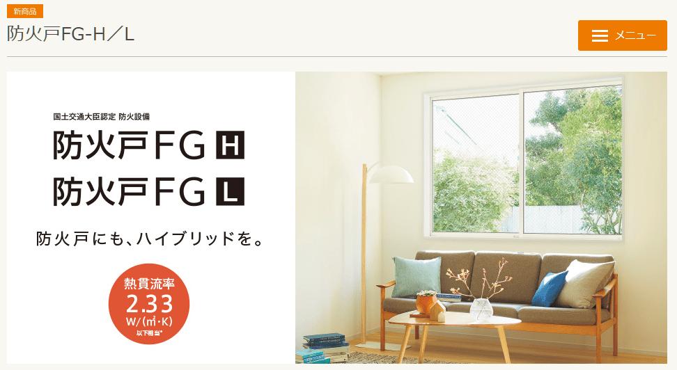 リクシル防火戸FG-H・L