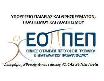 Ανακοίνωση αποτελεσμάτων των εξετάσεων Πιστοποίησης Αρχικής Επαγγελματικής Κατάρτισης αποφοίτων ΙΕΚ 1ης περιόδου 2016