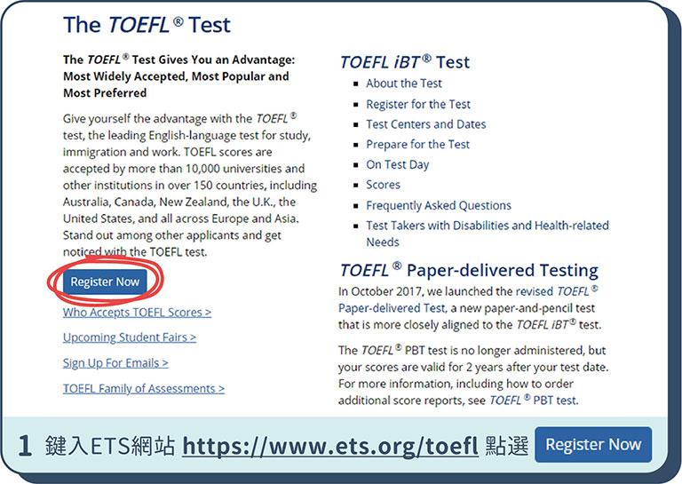 托福考試報名步驟 1