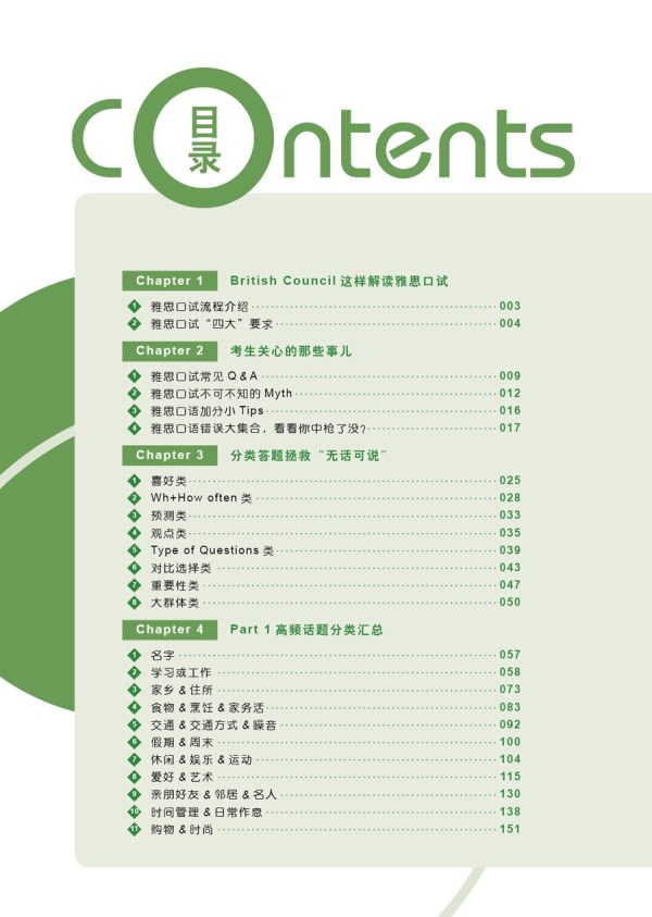 TOC Page 1
