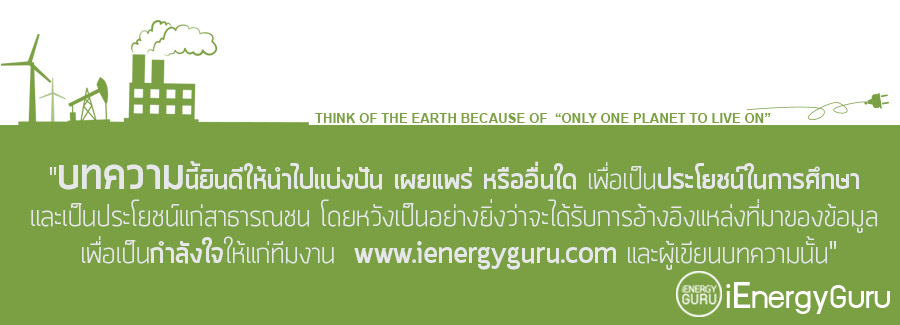 ienergyguru.com