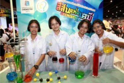 วันวิทยาศาสตร์แห่งชาติ