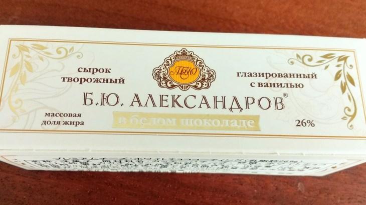 [ロシア]国民的デザート シローク/ プレミアムチーズ実食(通販・取り寄せ)