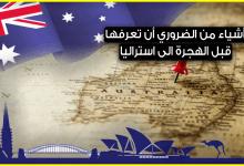 Photo of ( أشياء من الضروري أن تعرفها قبل الهجرة الى استراليا (اللهم إنا بلغنا