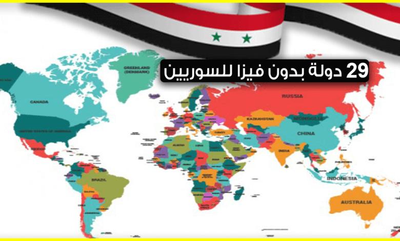 دول بدون فيزا للسوريين