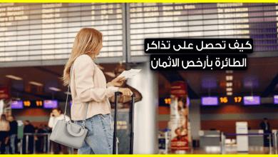 Photo of كيفية معرفة اسعار تذاكر الطيران المخفضة جدا .. أسرار لا تريد شركات الطيران أن تعرفها
